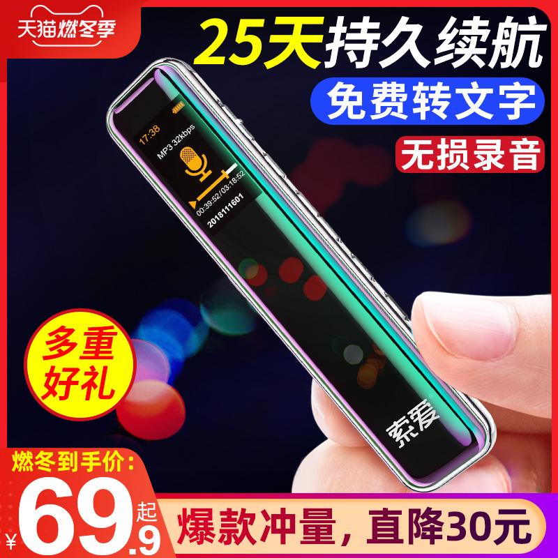 索爱R1 录音笔专业高清降噪随身远程录音器学生超长待机大容量mp3