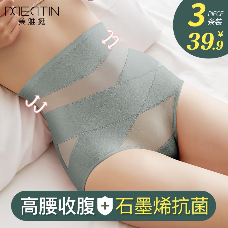收腹内裤女士高腰抗菌纯棉裆束腰收小肚子强力大码夏季超薄款透气