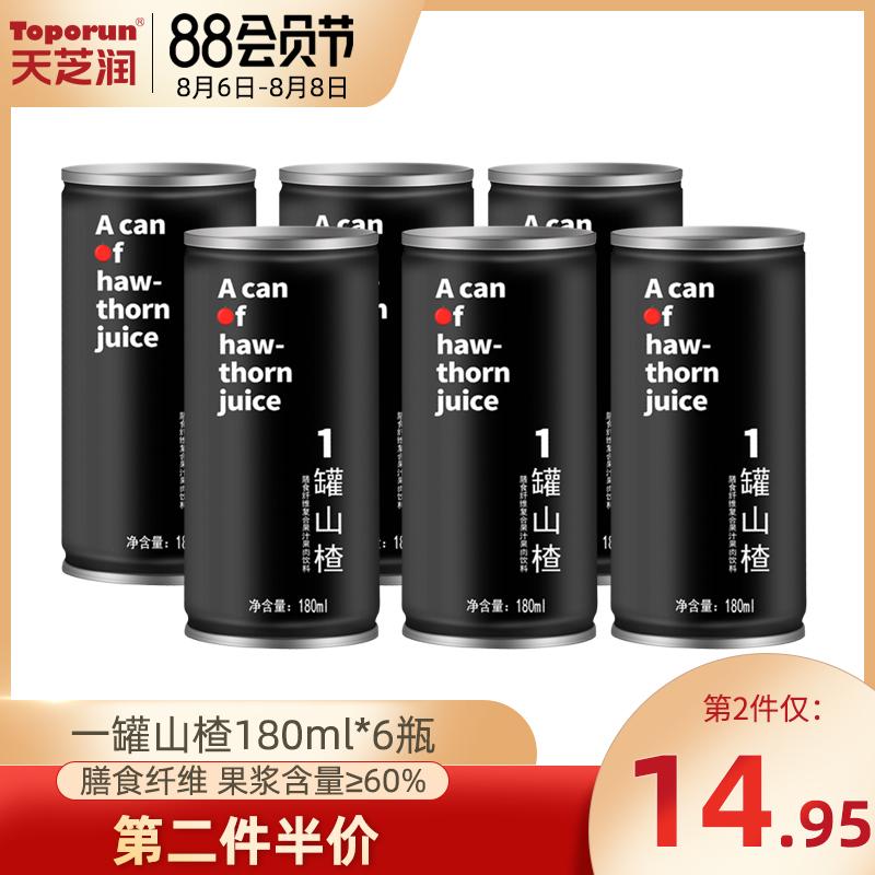 天芝润山楂果汁饮料6罐装整箱特价浓缩浆果蔬汁膳食纤维0脂肪饮料
