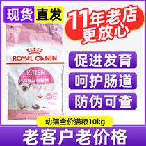 皇家幼猫猫粮K36宠物幼猫粮10kg 12个月以下加菲英短通用猫粮