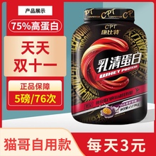 康比特五磅炽金1f4果酸奶乳cf肌蛋白粉高钙瘦的增重补剂食品