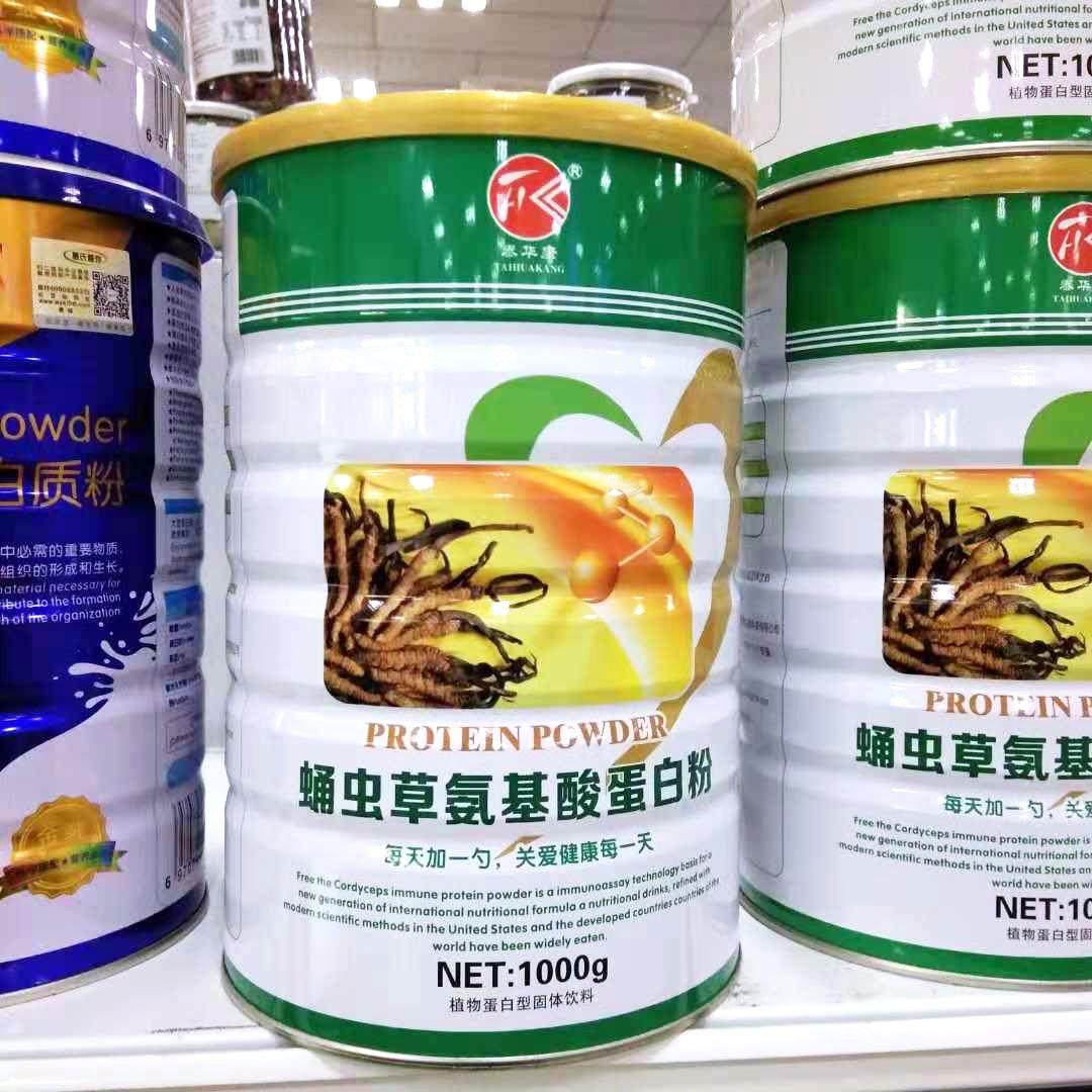 【买一送一+四重礼品】泰华康蛹虫草氨基酸蛋白质粉