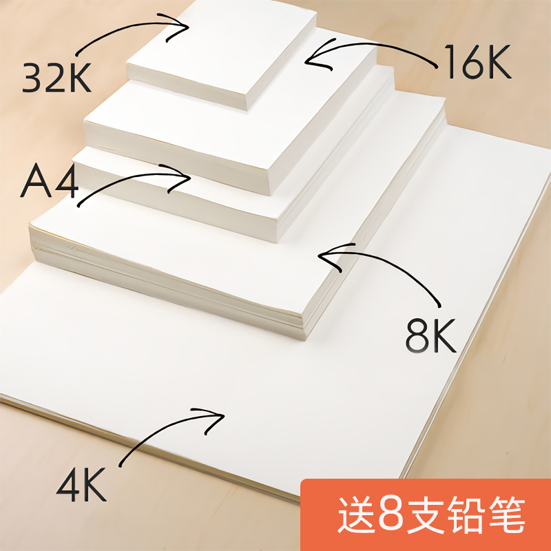 积米素描纸4k水彩纸四开画纸8k水粉纸8四开彩铅纸学生用绘画纸美术纸16k彩铅画纸a4对开批发八开白纸护眼色