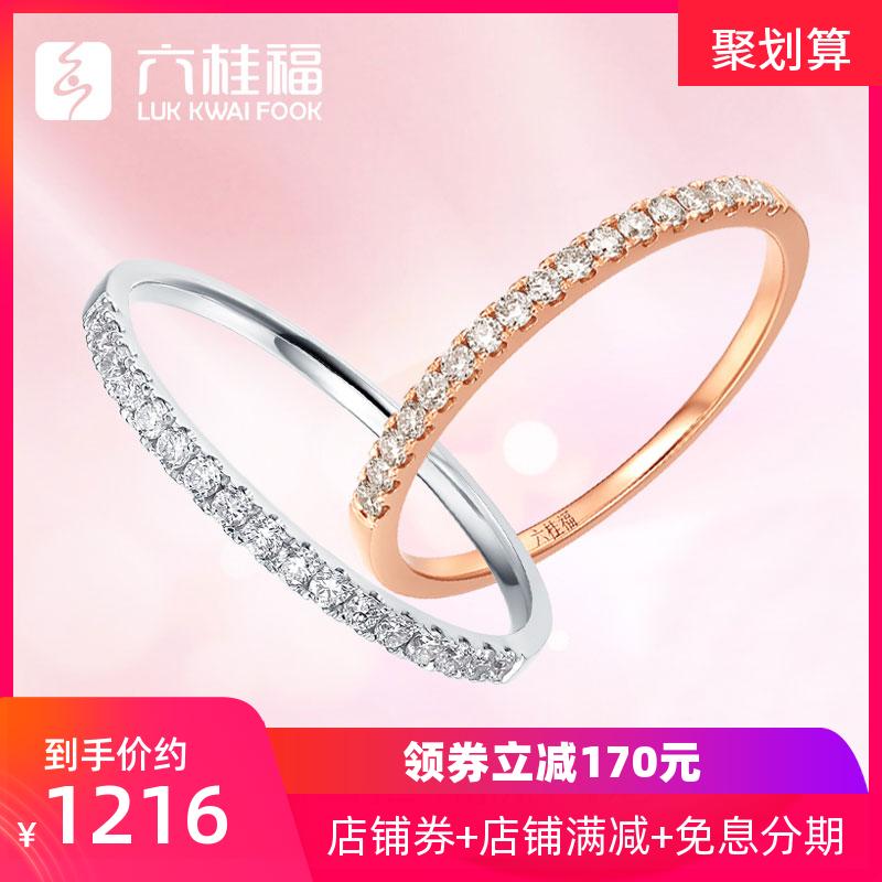 六桂福珠宝拾光白18K金女彩金钻石戒指 满钻排戒订婚求婚结婚钻戒