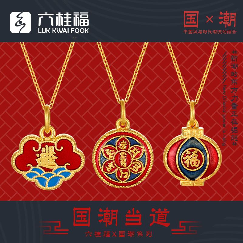 六桂福珠宝 国风 黄金吊坠珐琅999硬足金吊坠转运珠项链手绳手链