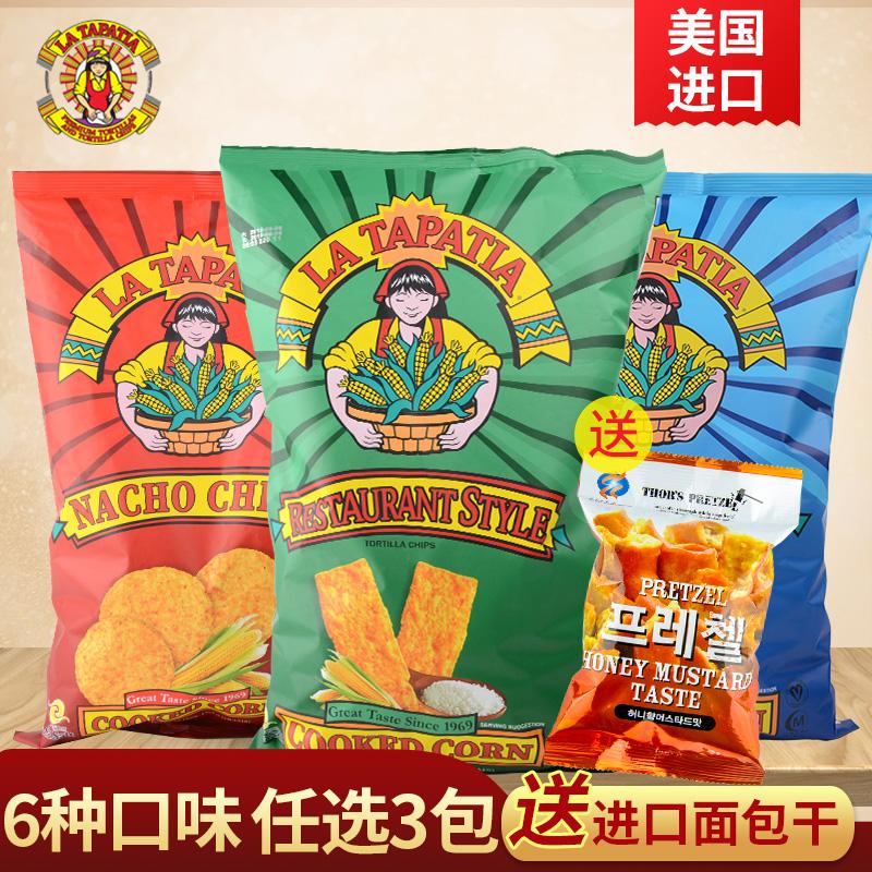 美国进口墨西哥少女玉米片零食原味传统餐厅味粗粮膨化283.5g*3袋