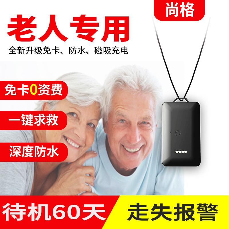 老人定位器防丢痴呆老年人手环防走丢失定卫神器防走失仪gps手表