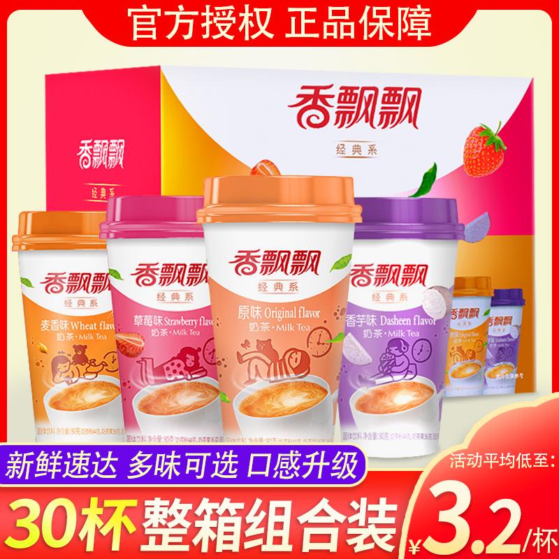 香飘飘奶茶整箱30杯装袋装奶茶粉原味网红饮品代餐手摇手工王俊凯