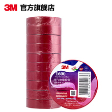 3M insulating tape 1600 × universal PVC electrical insulating tape lead-free electrical tape 18mmx20m