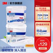 3M细滑牙线棒一次性家庭装安全超细便携随身剔牙清洁牙齿缝300支