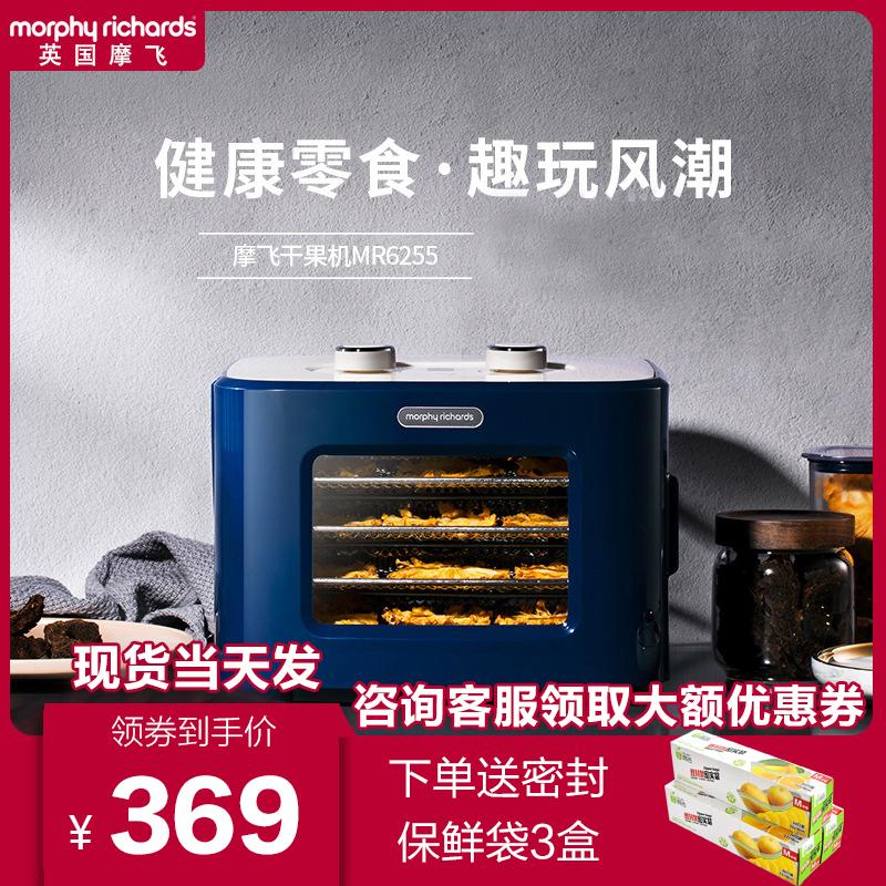 英国摩飞干果机水果烘干机家用食品风干机小型宠物零食蔬果干机