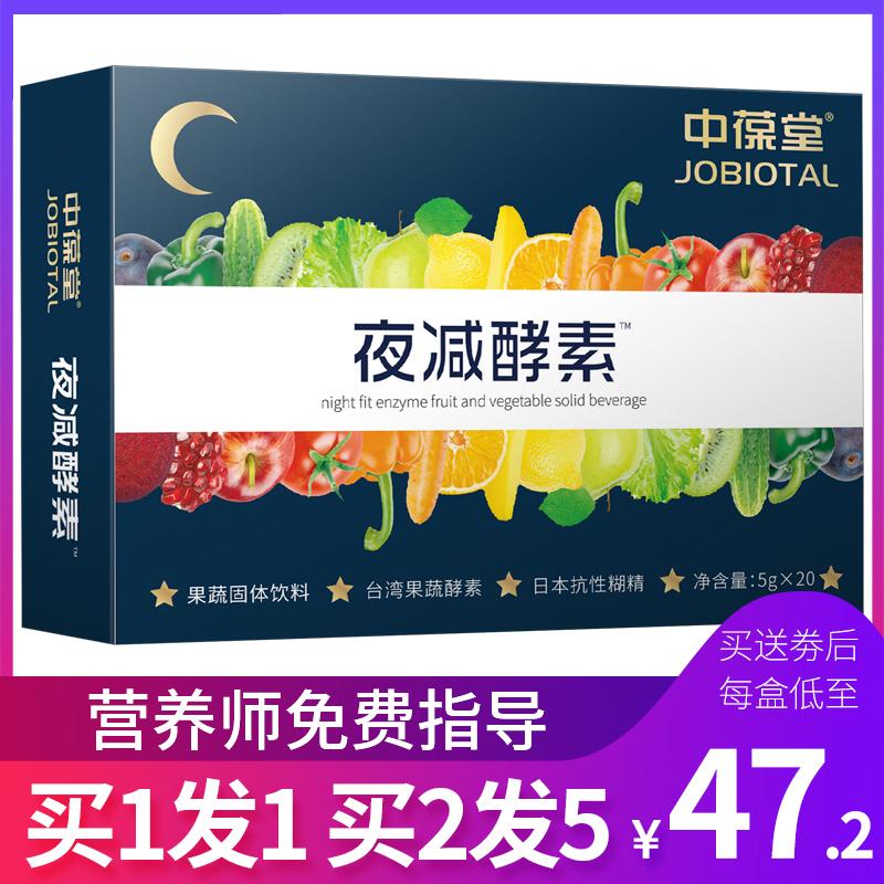 买2发5】夜减水果蔬酵素粉台湾正品复合植物酵素孝素粉非原液桶