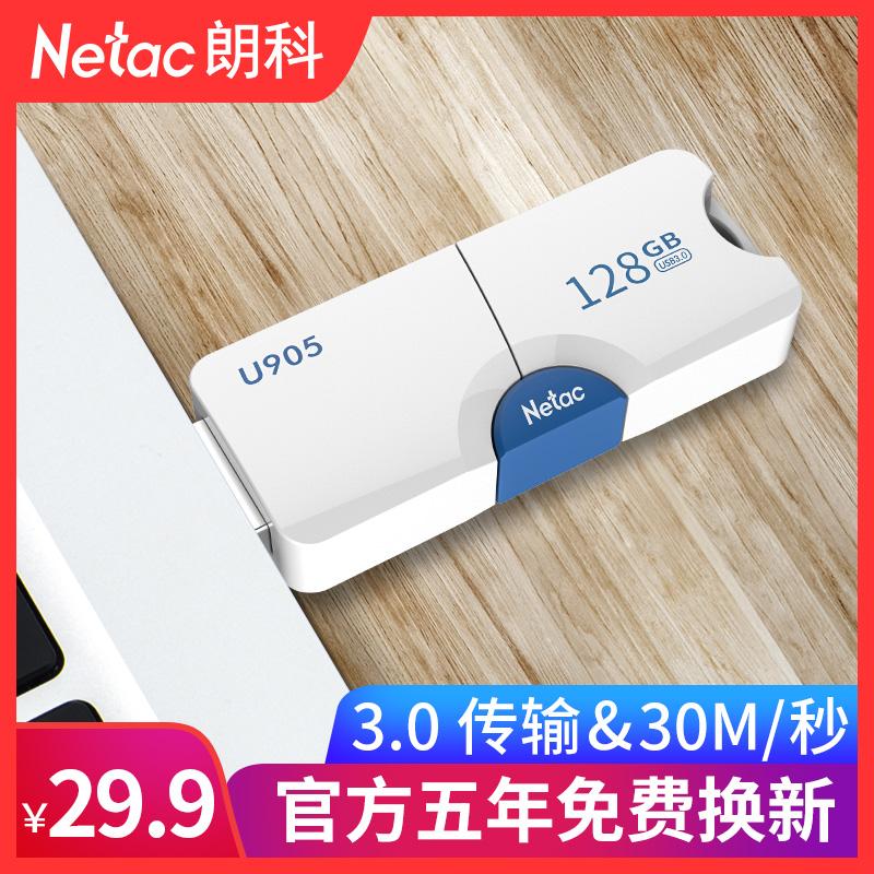 朗科128g大容量U盘存储3.0USB高速传输64g推拉32g正品车载优盘