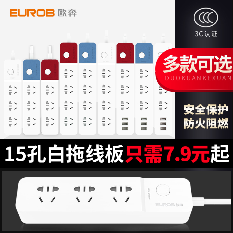 欧奔插排USB插座面板多孔家用多功能转换器带线拖线板插线板排插