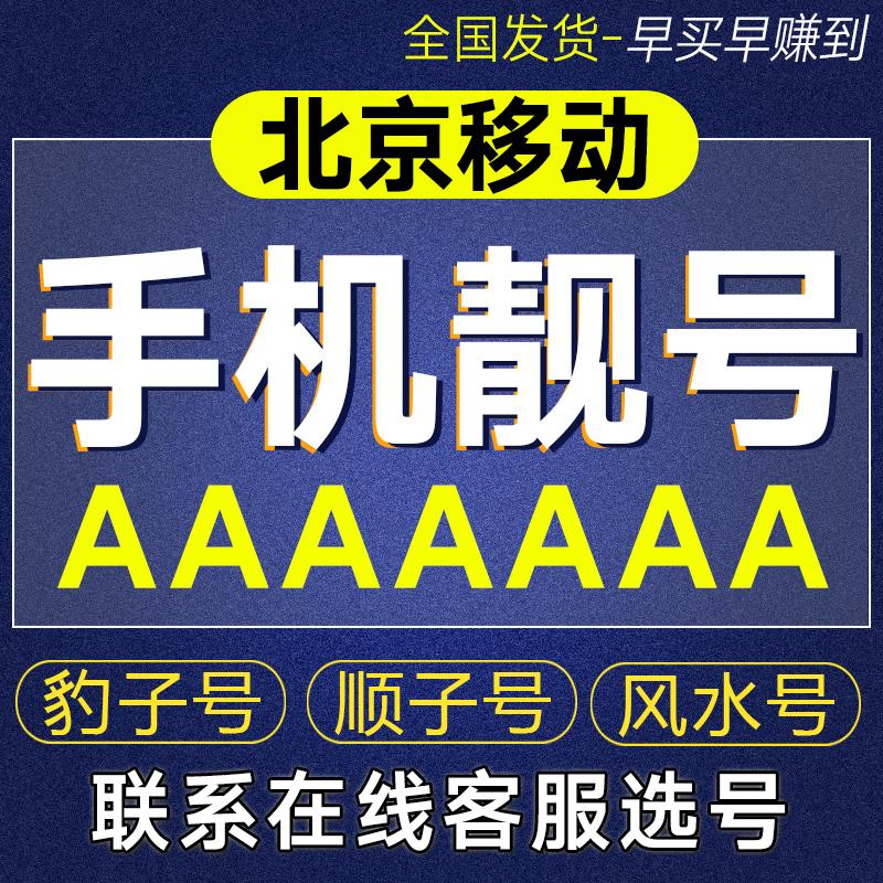中国移动手机号码卡靓号选号7连号通用豹子号风水号生日流量卡号