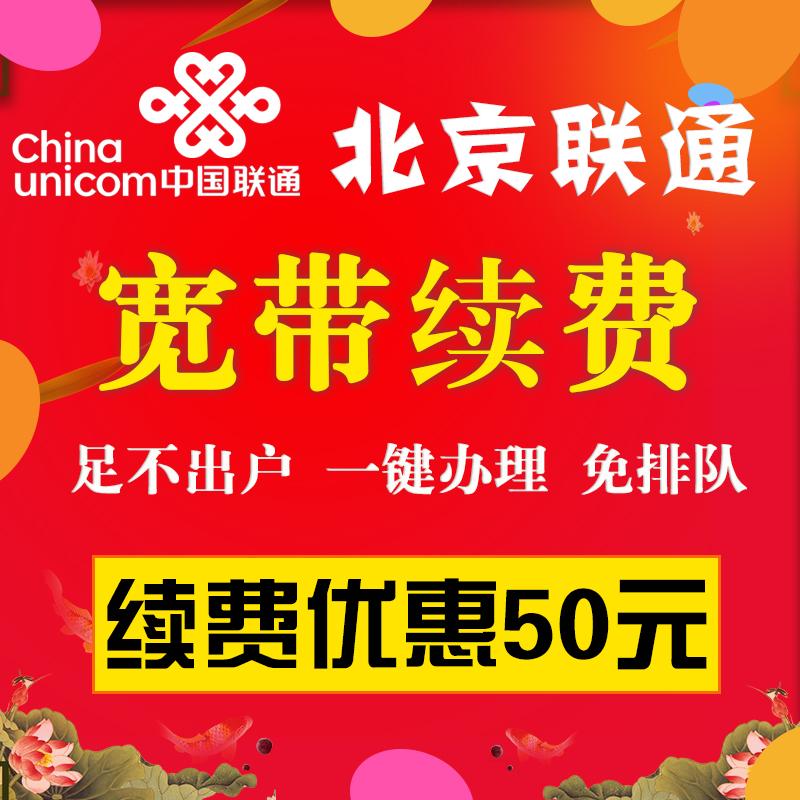 点击查看商品:北京联通宽带续费交费宽带套餐缴费有线宽带新装提速光纤包年