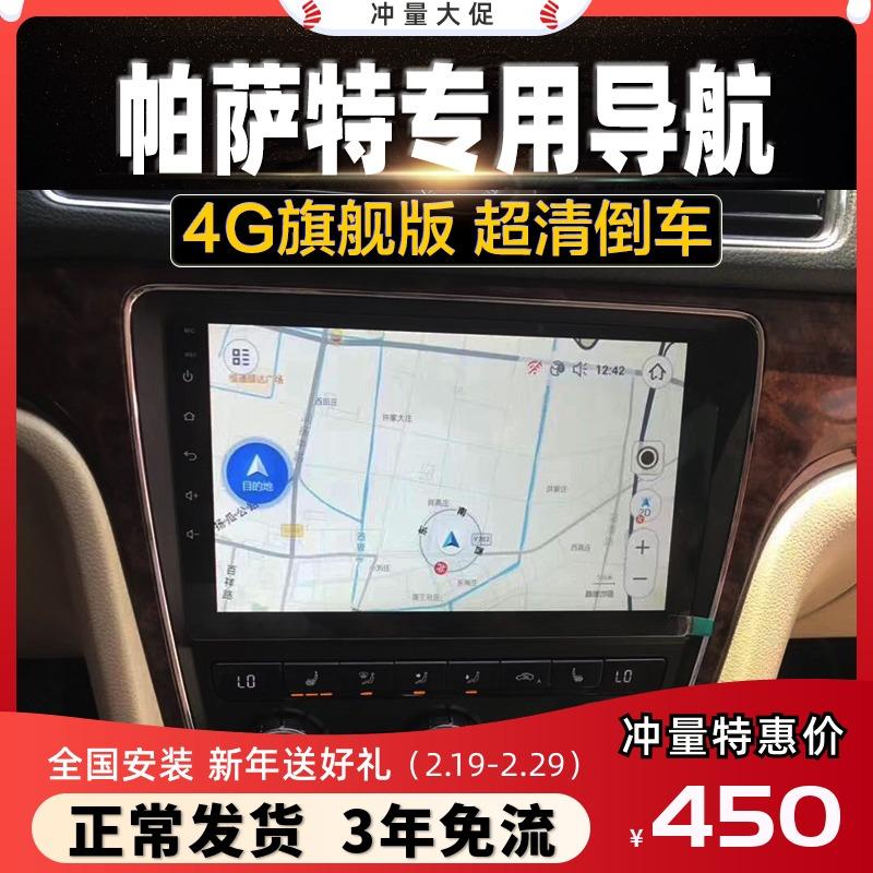 07 11 13 17 19款大众帕萨特领驭探岳速腾中控显示大屏车载导航仪