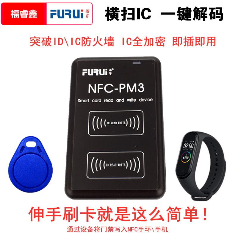 福睿nfc读卡器nfc模拟加密门禁电梯卡pm3复制器id ic卡复制器pm5