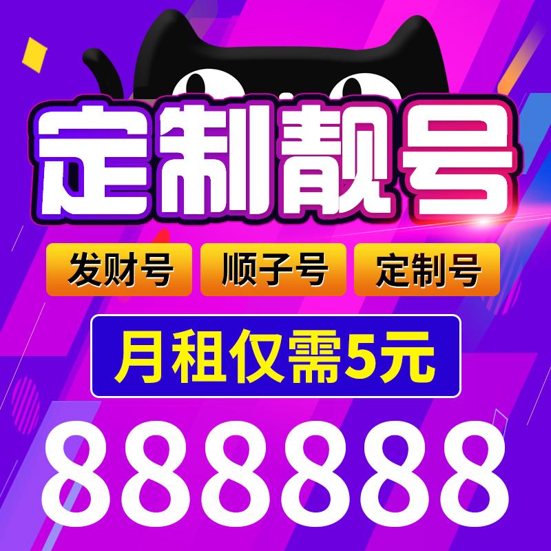 手机号新卡靓号码流量卡移动电话卡电信大王卡联通无限4g上网卡