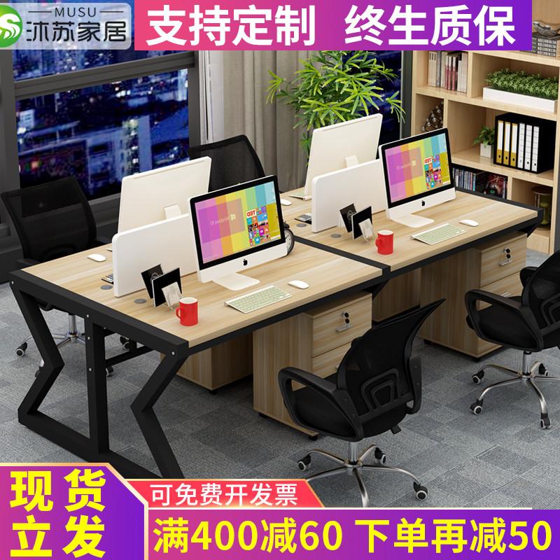 职员办公桌 简约办公家具员工四人位屏风工作位4人位办公桌椅组合