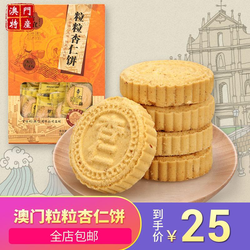 粒粒杏仁饼酥广东澳门特产散装好吃点香脆小粒手信零食糕点礼盒装