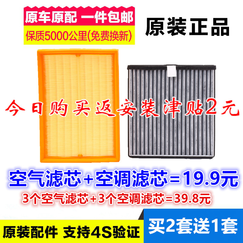 适配宝骏730 560 310W空气滤芯530 610630 360原厂空调滤芯格配件