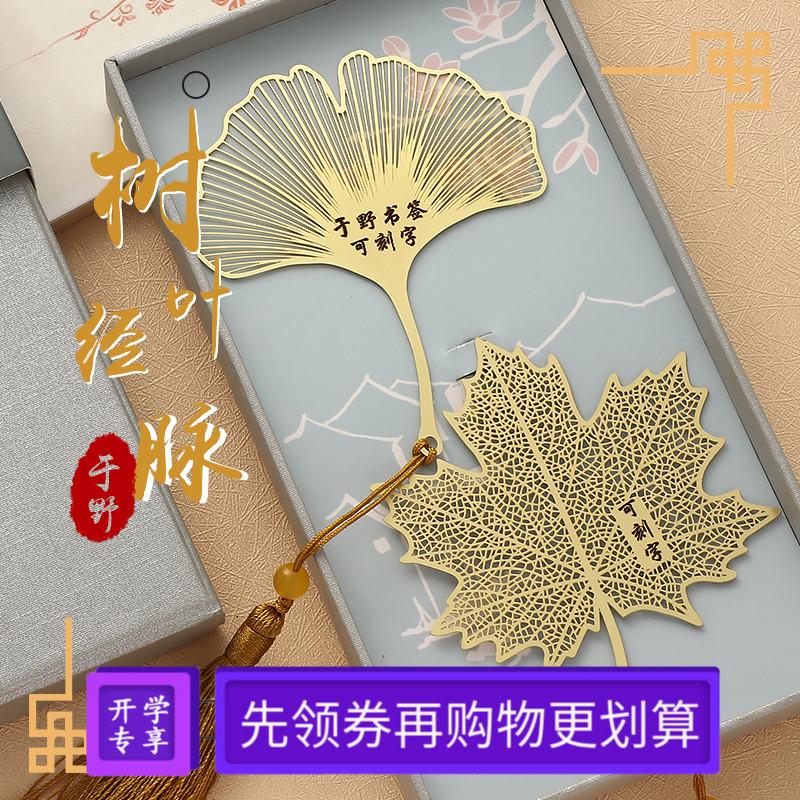 精纹叶脉树叶流苏书签学生开学季清新简约可定制黄铜礼品定制刻字