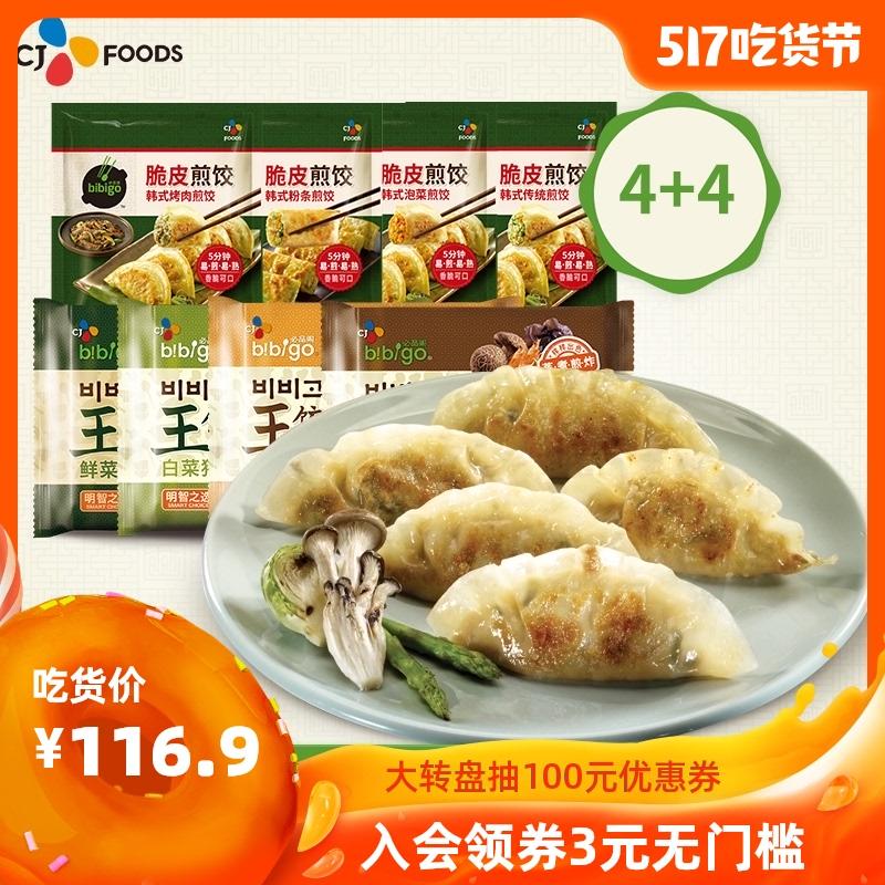 必品阁bibigo韩式王饺子泡菜蒸饺煎饺速冻水饺350g*4+煎饺250g*4