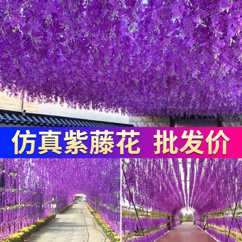 仿真紫藤花假花紫罗兰吊顶花藤室内婚庆装饰藤条塑料花条藤蔓植物