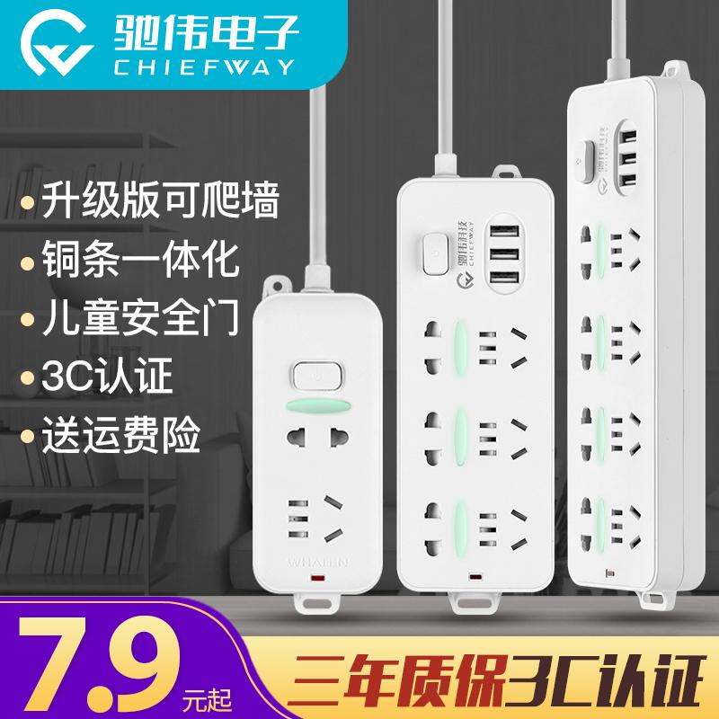 驰伟USB电源拖接线板3/5米插排插座转换器多用功能带长线家用