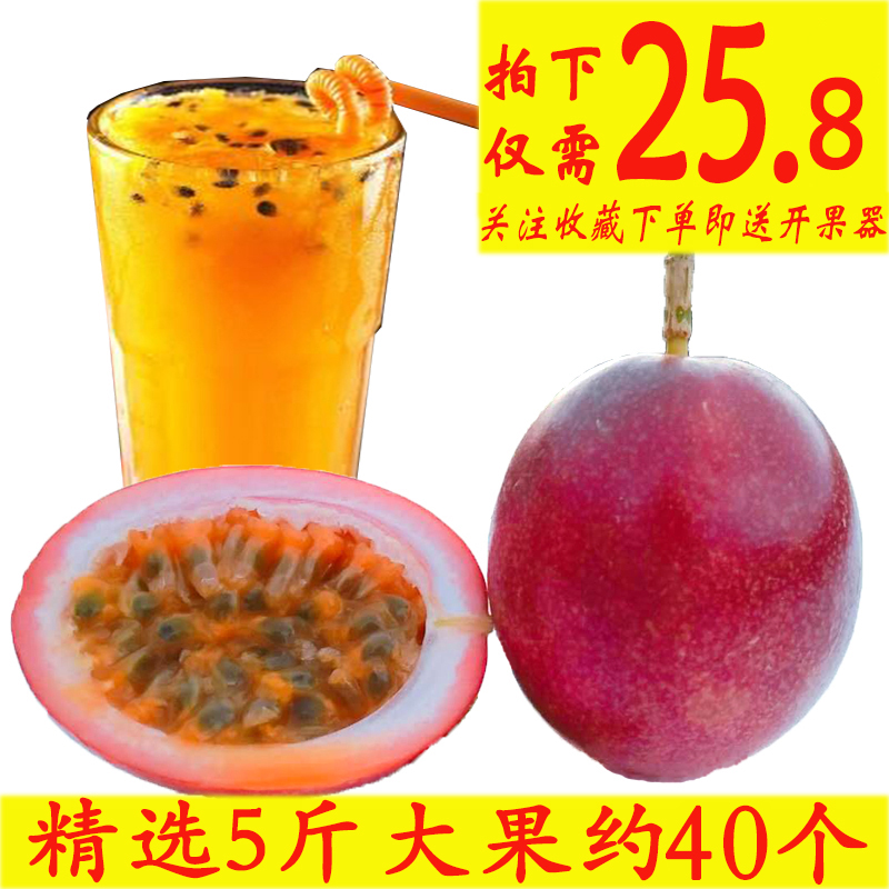 广西百香果5斤包邮现摘现发西番莲鸡蛋果热带孕妇10新鲜水大红果