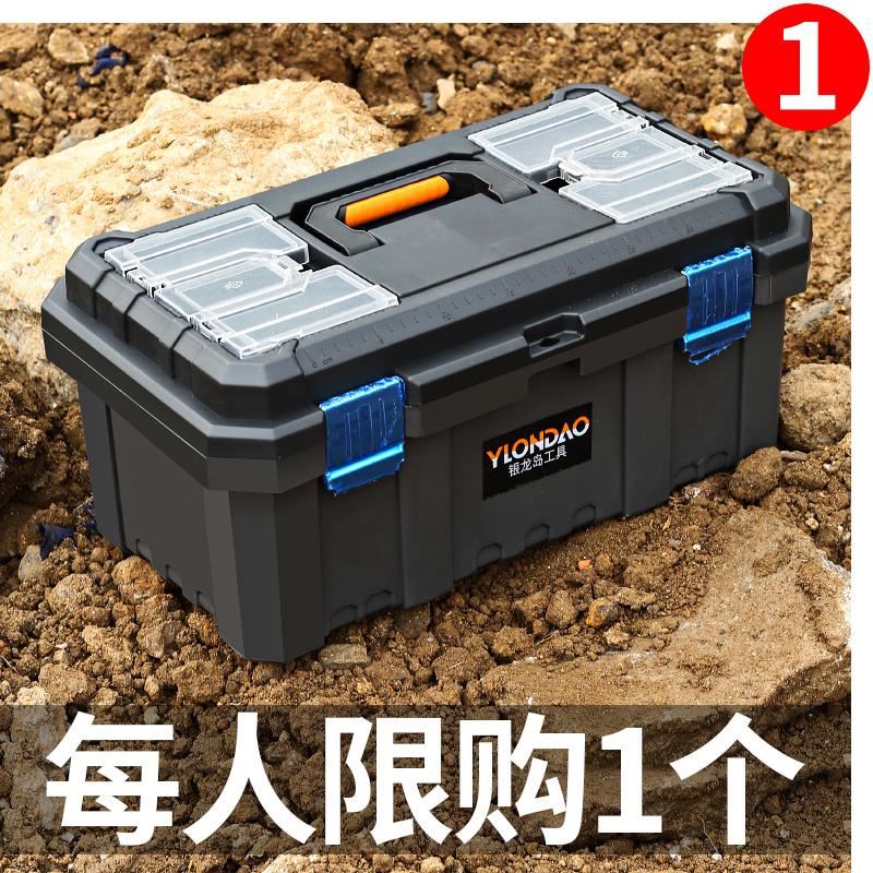 [¥21.6]家用塑料大号中号手提式电工多功能维修车载空盒子小收纳盒工具箱