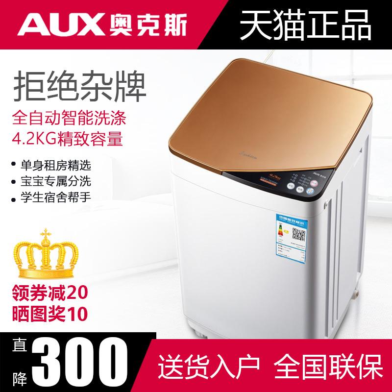 AUX/奥克斯全自动婴儿童宝宝小型迷你全自动洗衣机家用脱水机甩干