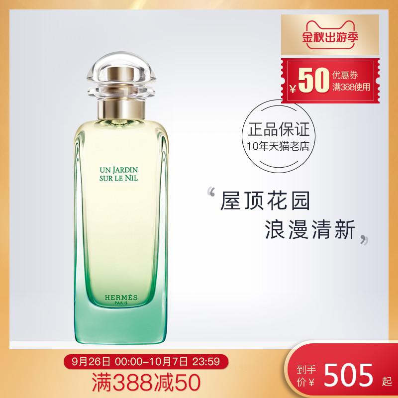 Hermes/爱马仕屋顶花园女士淡香水持久清新专柜正品