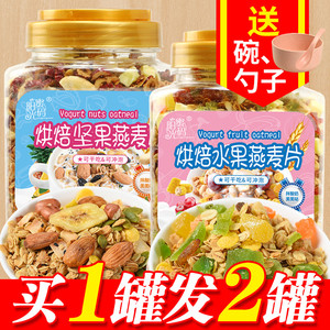 Baked Fruits Nuts Oatmeal Instant Non-Sugar Free Fat Free Breakfast Mix Oatmeal Free Cooking 1000g