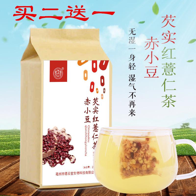 正品祛湿健脾 除湿气重气 红豆薏米湿寒排痰茶 160g包邮