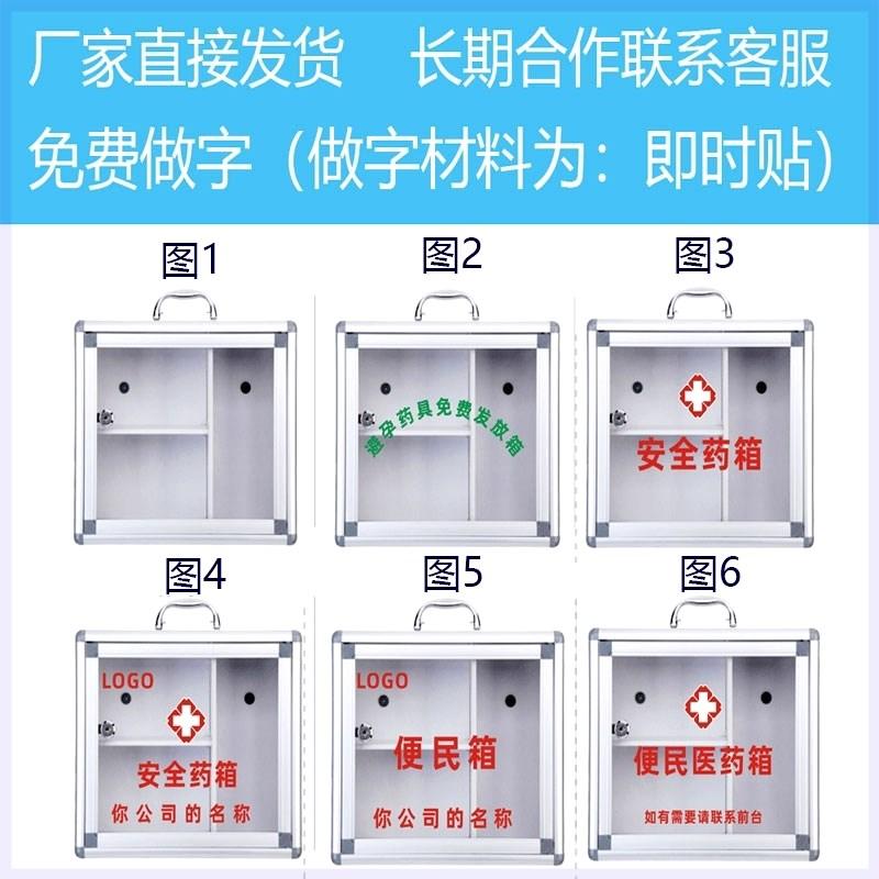 大小箱特便民服务家用收纳急救便民应急家庭箱医箱箱箱品号壁挂式