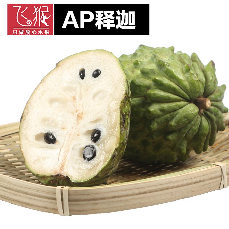 飞猴AP番荔枝释迦果新鲜水果3斤约3-5个发顺丰凤梨牛奶佛头果