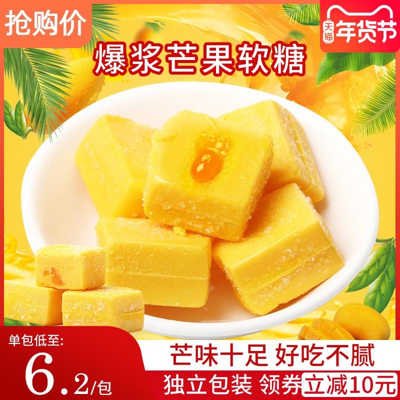 爆浆夹心芒果糕网红休闲软糖小方块零食小吃散装芒果水果糖零食