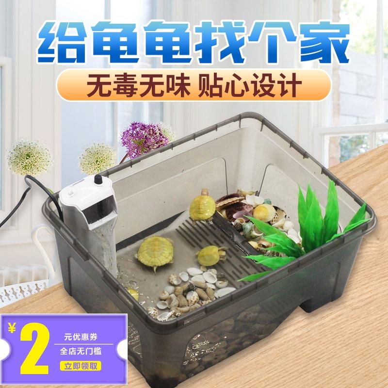 乌龟缸带晒台巴西草龟金钱龟水陆缸别墅龟缸中型水族箱养龟专用缸