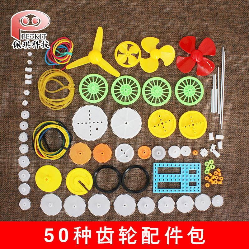 包邮50种齿轮传动配件包 DIY手工玩具材料热卖科技小制作发明耗材