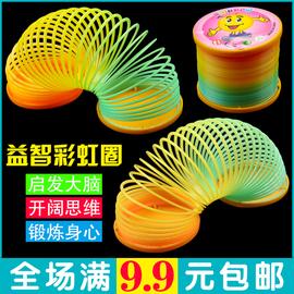 80后 90后怀旧儿童弹簧玩具托盘彩虹圈弹力拉环魔术圈圈套叠叠杯