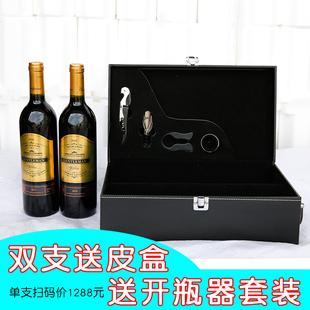 【扫码价1288】镖士红酒赤霞珠干红葡萄酒双支装送礼袋皮盒木盒