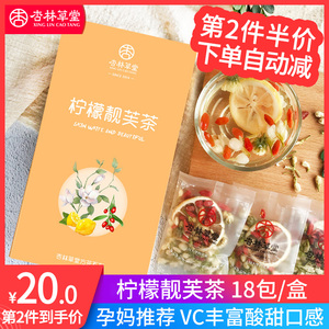 Xinglin Caotang Herbal Tea Lemon Liangfu Tea Lemon Slice Jasmine Medlar Chrysanthemum Tea Combination Baoma Maternity Tea