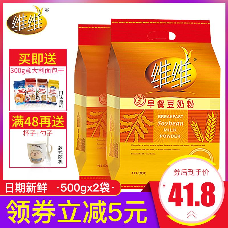 维维豆奶粉500g克2袋装豆奶粉高钙营养早餐奶速溶冲调豆浆饮品