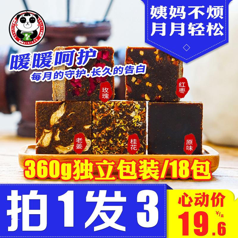 正品云南古法黑糖姜茶玫瑰纯正调理手工土老红糖块气血单独小包装