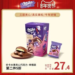 Milka妙卡奥利奥水果夹心巧克力礼盒1桶装牛奶巧克力网红零食秒卡