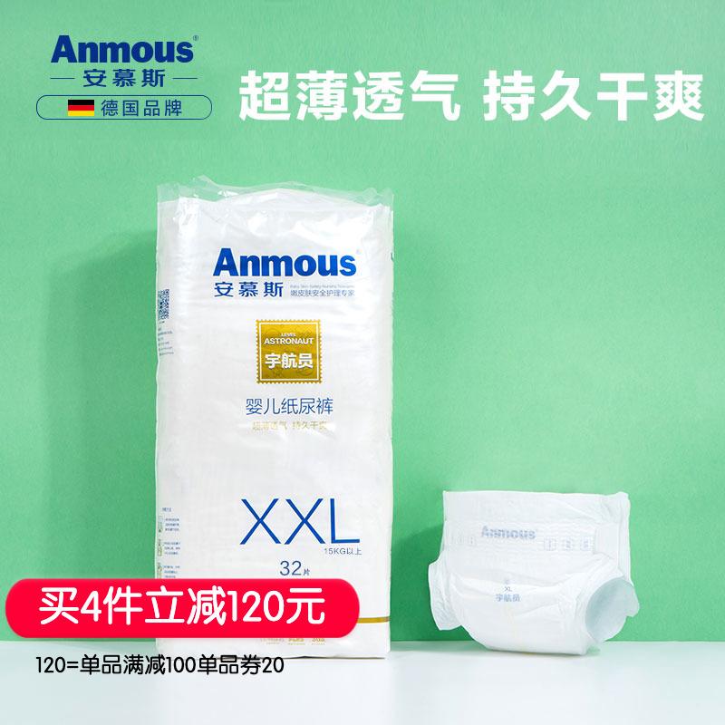 安慕斯婴儿纸尿裤超薄干爽透气尿布不湿款尿片XXL32片