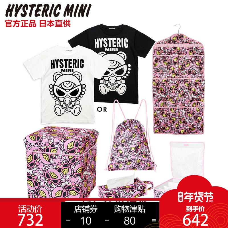 黑超奶嘴Hystericmini福袋含T恤收纳袋收纳箱等超值6件套 儿童款
