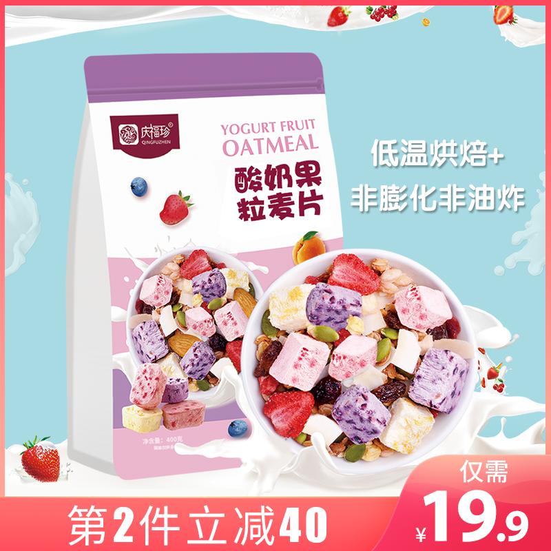 庆福珍酸奶果粒麦片低温烘焙非油炸坚果水果懒人食品早餐速食即食